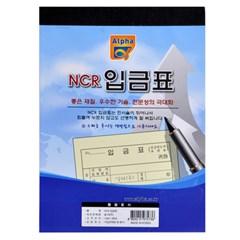 [알파] 입금표 NCR 낱권(50조)