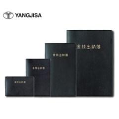 [양지사] 금전출납부25(신) 25절 150*220mm YSC0108_(12653246)