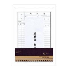 [근영사] 이력서세트 A4(이력서3매자기소개서2매봉투2매)