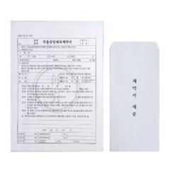 [근영사] 부동산계약서 임대차_(12653241)