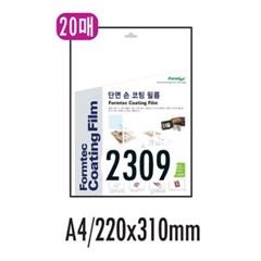 [폼텍] 단면 손코팅지 CF-2309 A4 20매_(12650335)