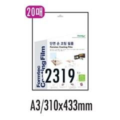 [폼텍] 손코팅필름 CF-2319 (A3/20매)_(12650321)