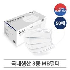 까사마루 국산마스크 3중 MB필터 일회용 마스크 50매_(787701)