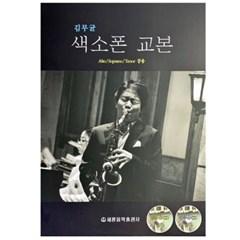 (색소폰연습곡)김무균 색소폰 교본(알토, 테너, 소프라노 공용)