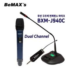 비맥스 BXM-J940CH 무선 구즈넥+핸드 마이크