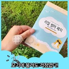 친환경 여름 우리아이 모기패치 리얼썸머패치 12매입