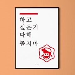 하고 싶은거 다해 쫄지마 M 유니크 인테리어 디자인 포스터