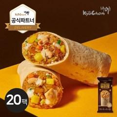 [교촌] 궁중닭갈비 볶음밥 브리또 125g_20팩