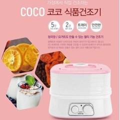 키친아트 코코 식품건조기 야채과일건조기 PK-231