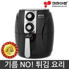 키친아트 렉스 튀김기 에어프라이어 3.5L PK-531