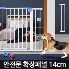 안전문 확장패널 14cm 강아지 현관 칸막이 애견울타리