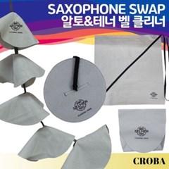 색소폰 스왑 알토 테너 소프라노 고급 융 클리너 5종