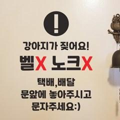 벨X 노크X 강아지가 짖어요 현관문 배달 택배  초인종 안내 스티커