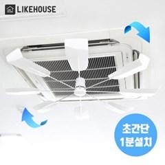 천장형 시스템 에어컨 바람막이 날개 윈드바이저 실링팬 공기순환 선