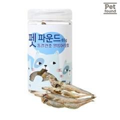 [펫파운드] 동결건조 열빙어트릿65g/강아지고양이간식
