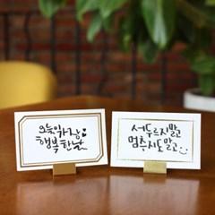 [원더스토어] 황동 가격표꽂이 명함 메모 스탠드 소_(3741988)