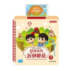 [아들과딸] 요리조리 동화마을 (무선)