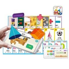 [아들과딸] 5개국어 수학AR카드 (총22종) : 세이펜별매