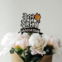 졸업축하 토퍼 초등 만들기재료