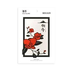 [소요] 동백꽃 데코스티커