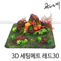 클리오네 3D 세팅 매트 [레드30] -어항 꾸미기 세트_(1147486)