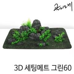 클리오네 3D 세팅 매트 [그린60] -어항 꾸미기 세트_(1147484)