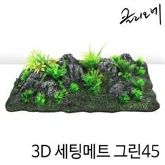 클리오네 3D 세팅 매트 [그린45] -어항 꾸미기 세트_(1147483)