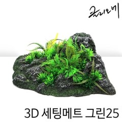 클리오네 3D 세팅 매트 [그린25] -어항 꾸미기 세트_(1147481)