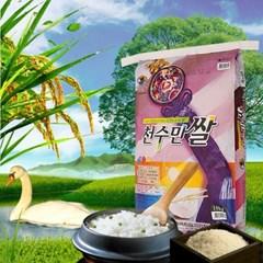 [농사랑]천수만 쌀 20kg