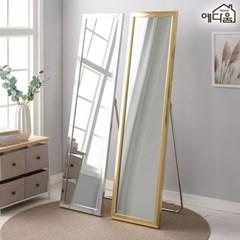 예다움 원룸 긴거울 전신 거치형 거울 소 415_(1800563)