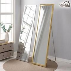 예다움 옷가게 예쁜 전신 긴거울 거치형 거울 중 500_(1800562)