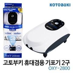 고토부키 휴대겸용 기포기2구 OXY-2800_(1147915)
