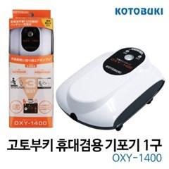 고토부키 휴대겸용 기포기1구 OXY-1400_(1147914)