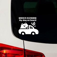 [무무템] 강아지가 타고있어요 스티커 (차량용)