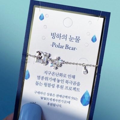 [착한소비] 빙하의눈물1 북극곰 팔찌