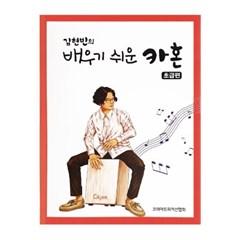 [중앙악기] 김현빈의 배우기 쉬운 카혼 초급편, 한글판_(1703725)