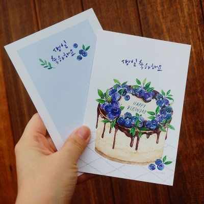 생일축하 엽서] 블루베리 초코 케이크