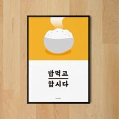 밥먹고 합시다3 M 유니크 인테리어 디자인 포스터 식당