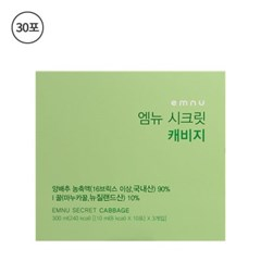 엠뉴 시크릿 캐비지 (30포/1BOX)