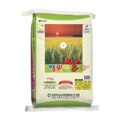[남도장터]흥양농협 해맞이쌀 10kg