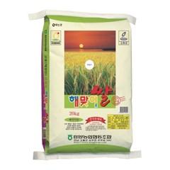 [남도장터]흥양농협 해맞이쌀 20kg