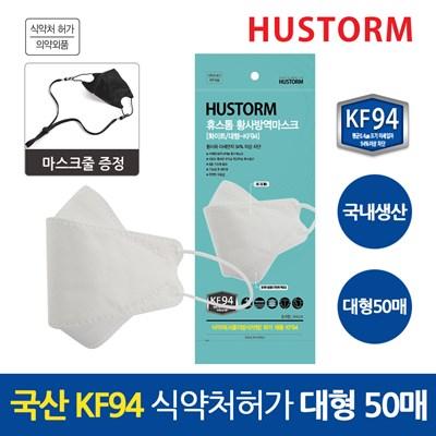국내생산 KF94 3중필터 황사방역마스크 대형 50매(마스크줄증정)