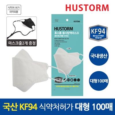 국내생산 KF94 3중필터 황사방역마스크 대형 100매(마스크줄증정)