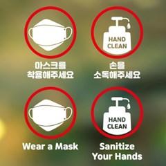 마스크 손소독제 세균바이러스 예방 스티커