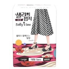 샐리의법칙 프리미엄 생리대 시크 슬림핏 대형 5p 1팩