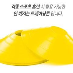 트레이닝콘 거치대 축구드리블 인라인 각종운동