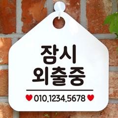 오픈 휴무 카페 포맥스 사무실 외출중 안내판 팻말 표지_(1153060)