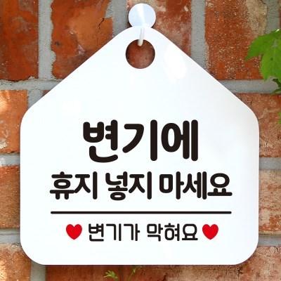 화장실 카페 사무실 안내판 팻말 cctv표지판 제작 267변_(1152995)