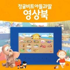 정글비트 영상북