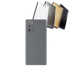 갤럭시노트20 울트라 휴대폰 카본 보호필름(그레이)
